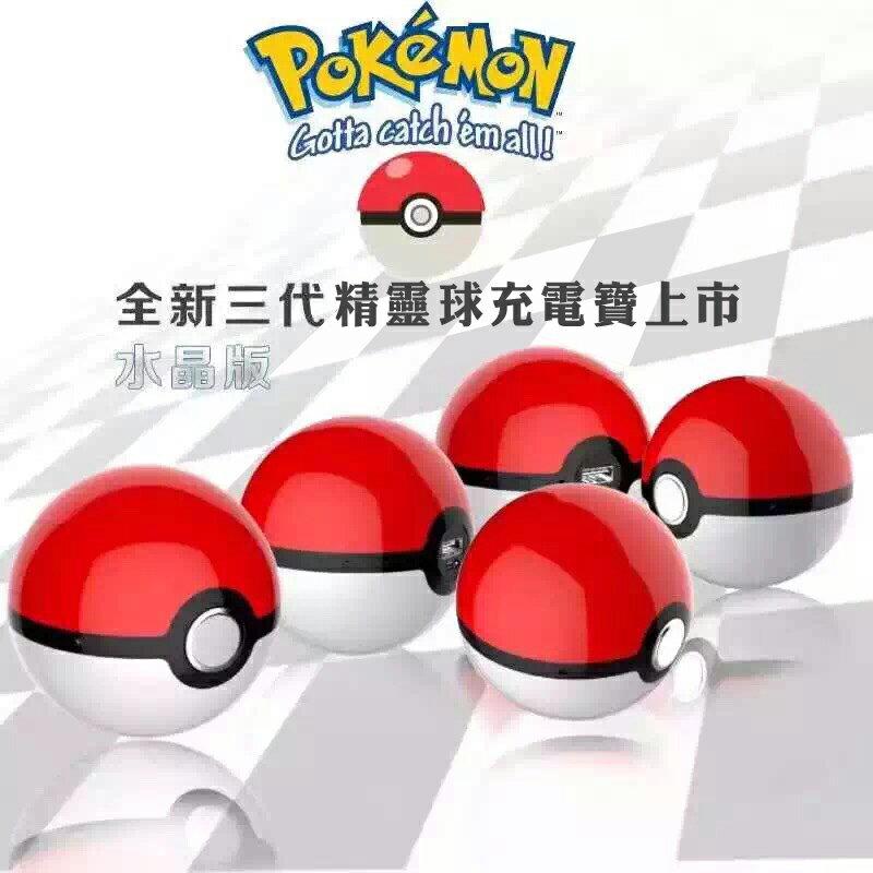 【限時買兩個再折100】Pokemon Go 寶貝球 神奇寶貝 大師 手機 充電 12000毫安培 快速充電 行動電源 充電寶 2