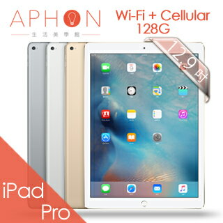 【Aphon生活美學館】Apple iPad Pro Wi-Fi+Cellular 128GB 12.9吋 平板電腦