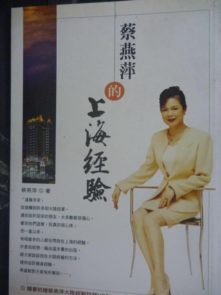 【書寶二手書T1/傳記_GDW】蔡燕萍的上海經驗_蔡燕萍_附光碟