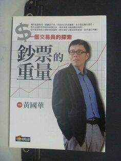 【書寶二手書T1/股票_HNH】鈔票的重量_原價390_黃國華