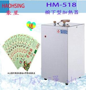 《免運費》豪星 HM-518 廚下型加熱器4公升 (可調式) 買再送100元7-11禮劵
