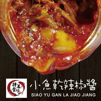 【小魚乾辣椒醬】230g,選用澎湖丁香魚,又稱為「日本銀帶鯡」,買就送手工現作辣拌(椒)醬(50g)隨機出貨