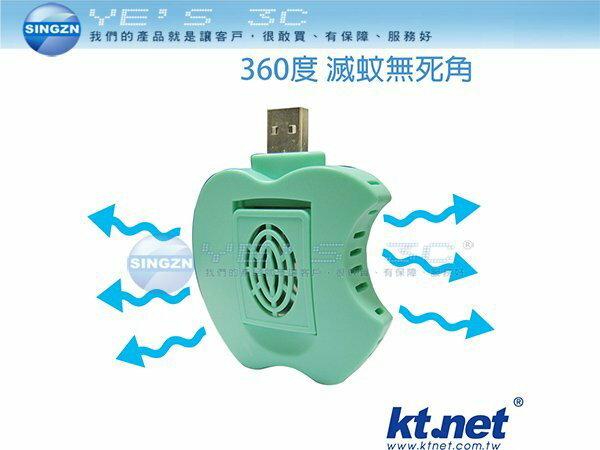 「YEs 3C」KTNET 廣鐸 USB 隨身滅蚊器 環保 無毒 國際通用規格蚊香片 輕便 室外活動