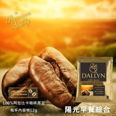 【DALLYN】陽光早餐綜合濾掛咖啡100入袋 Breakfast blend coffee | DALLYN豐富多層次 1