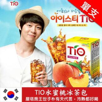 韓國 TIO 水蜜桃冰茶包 單支入 ICE tea 水果冰茶 朴有天冰茶 沖泡飲品 進口食品【N100585】