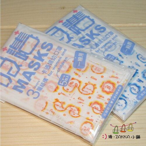 吸護一般用卡通婦幼口罩5枚*臻ZAKKA小舖*防水包包雜貨