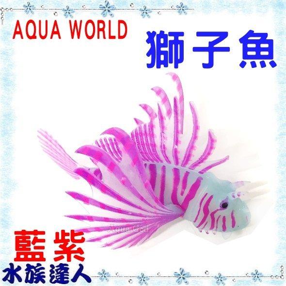 ~水族 ~~造景裝飾~水世界AQUA WORLD~lion fish 螢光藍紫色 獅子魚