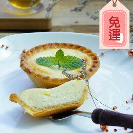 半熟乳酪塔6入/盒(原味/野莓)