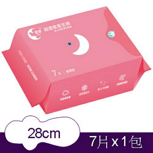 愛康Icon 28cm夜用型衛生棉(7片/包)
