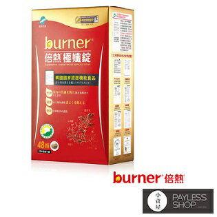 【小資屋】船井 burner 倍熱 極孅錠12包/盒(4錠/包) 有效日期2018.3.6