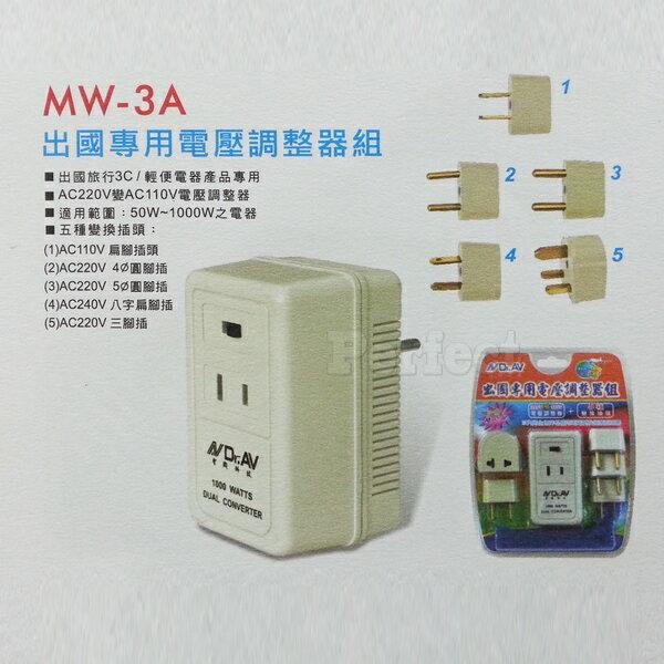 聖岡出國專用電壓調整器組 MW-3A **免運費** 2合1雙功能 / 220V變110V電壓調整器+5種變換插頭