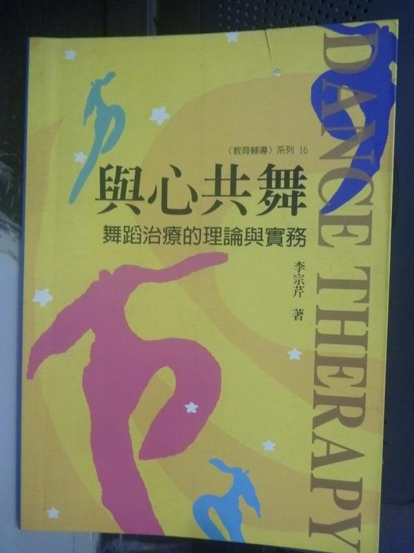 ~書寶 書T1/心靈成長_JEQ~與心共舞~舞蹈治療的理論與實務_李宗芹 ~  好康折扣