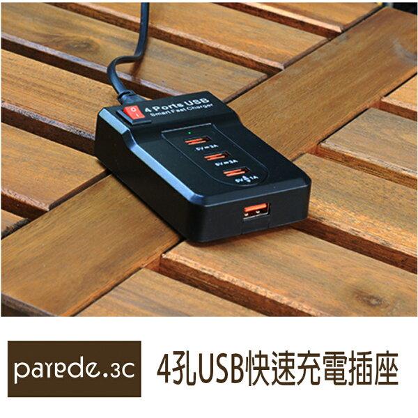 4孔USB快速充電器 多孔插座 5V3A快充 四孔 快充插座 USB充電插座 通用 變壓器 寶可夢 【Parade.3C派瑞德】