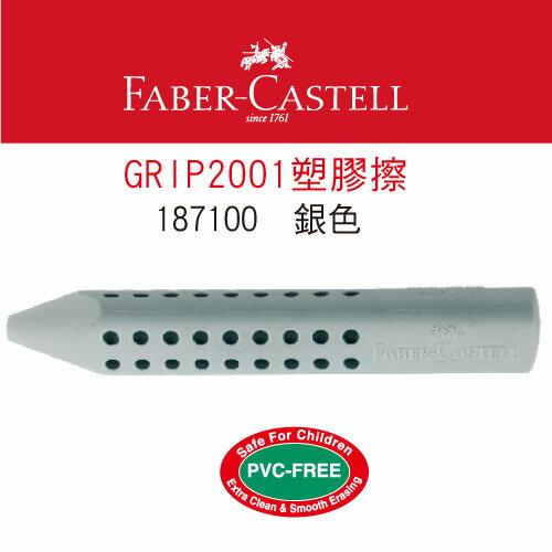 【輝柏 FABER 塑膠擦】GRIP 2001 塑膠擦/橡皮擦