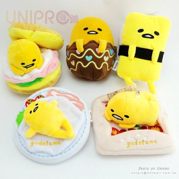 【UNIPRO】三麗鷗 蛋黃哥 GUDETAMA 料理蛋黃哥 玉子燒 漢堡 絨毛玩偶 吊飾 正版授權