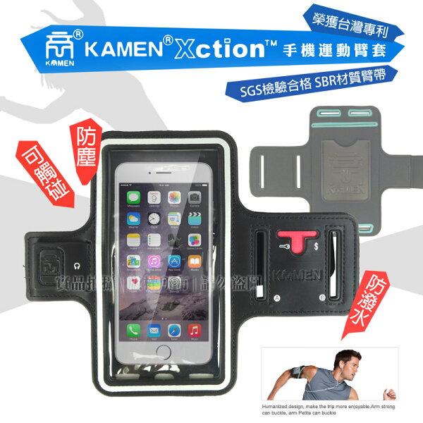 KAMEN Xction 5.5~6.5吋 運動臂套/HTC One E9/E9+/Desire 820/826/816/820s/OPPO N3/R7 Plus/LG G4/G3/G Flex 2/G Pro 2/SONY Xperia C4/C3/T2 Ultra/Samsung Note 5/4/3/Edge/Galaxy A8/A7/E7/J7