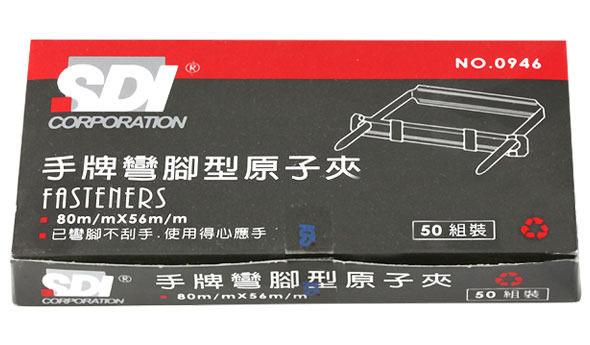 SDI 鐵製 0946彎腳型原子夾/50組/盒