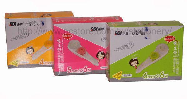 SDI手牌 i-PULO ECT-100R 雙主修兩用修正內帶(10入/盒)