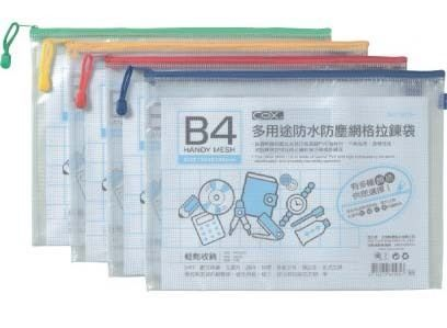 B4網格橫式拉鍊袋 (顏色隨機出貨) / 個/尺寸:390X285m/m