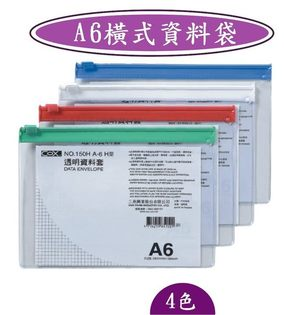 COX -A6橫式資料袋-NO.150H/尺寸:180 x 130 m/m