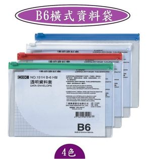 COX -B6橫式資料袋-NO.151H/尺寸:210 x 150 m/m