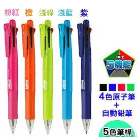 日本ZEBRA B4SA1 四色五合一多功能原子筆