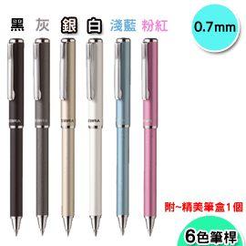 日本ZEBRA BP075迷你伸縮桿原子筆(0.7mm)