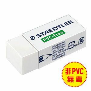 德國施德樓Steadtler環保橡皮擦525B30(15入)PVC FREE