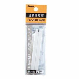 飛龍Pentel自動橡皮擦替芯ZER80/2支/包