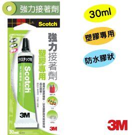 3M 6225 塑膠用強力接著劑^(30ml^) ~  好康折扣