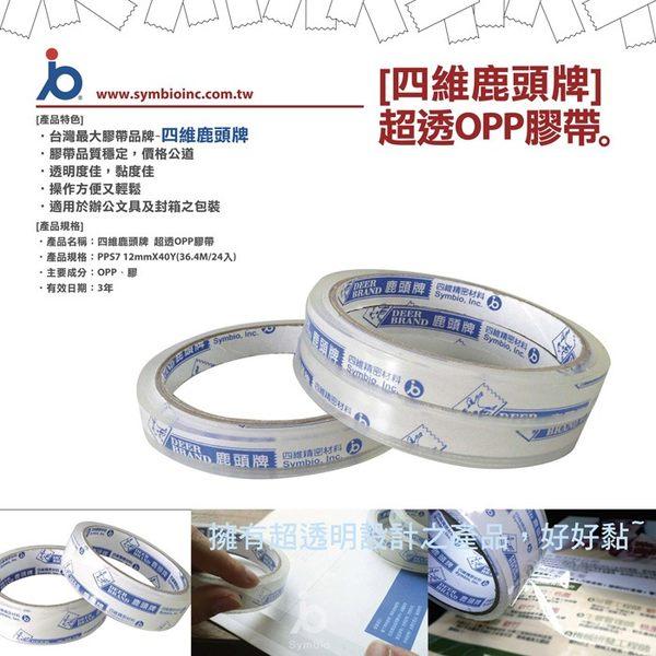 四維鹿頭牌 超透明OPP膠帶PPS7 12mmX40Y(單捲包)
