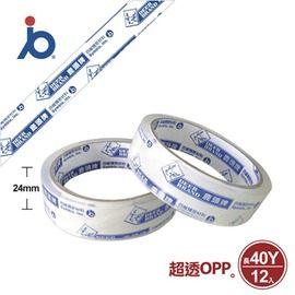 四維鹿頭牌 超透明OPP膠帶PPS7 24mmX40Y(單捲包)