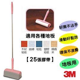 3M 隨手黏 地板黏把(25張膠帶)
