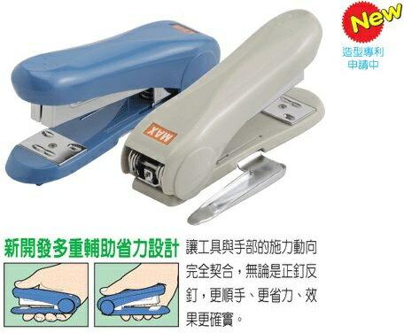 MAX-新HD-50 釘書機