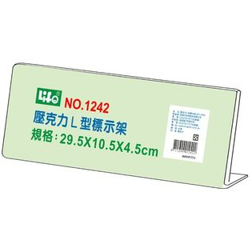 壓克力L型標示架(29.5x10.5x4.5cm)