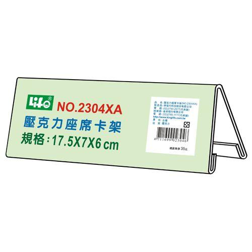 壓克力座席卡架XA(17.5X7X6cm)[NO.2304XA]