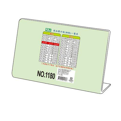 """橫式壓克力商品標示架1180- 6""""X4""""(15.2X10.2cm)"""