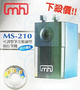 大小通吃型削鉛筆機 MS-210 / 台