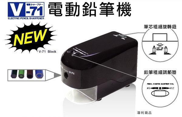 ELM V-71電動削筆機