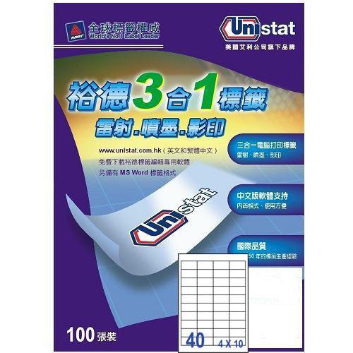 裕德 U4474 40格3合1電腦標籤(100張/盒)