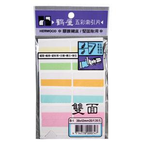鶴屋索引片雙面五彩B-1(6入/包)