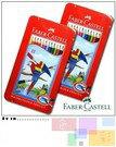 Faber-Castell 12色水性彩色鉛筆-精緻鐵盒裝(1盒)
