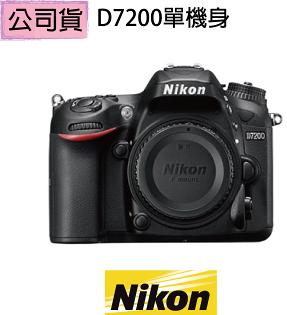 贈【SanDisk 64G原電超值七組】【Nikon】D7200單機身組(公司貨)▼7/1-7/31 上網登錄,送 EN-EL 15原電 + Nikon運動毛巾 + Nikon 腰包