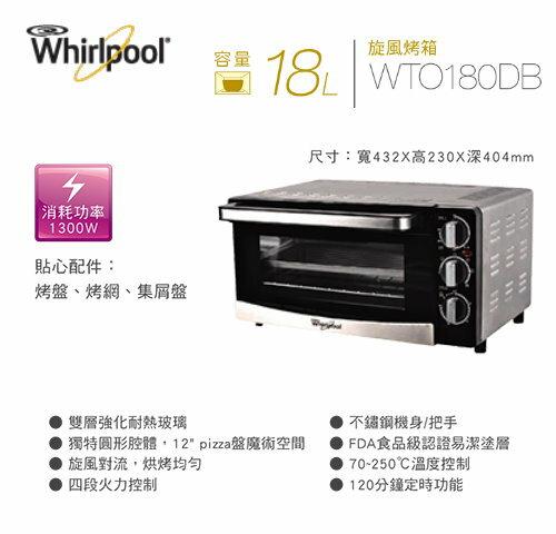【佳麗寶】-(whirlpool惠而浦)旋風烤箱-18L【WTO180DB】