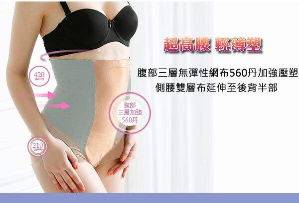 【依夢】560丹美體無痕 高腰超平腹機能三角束褲(膚) 3