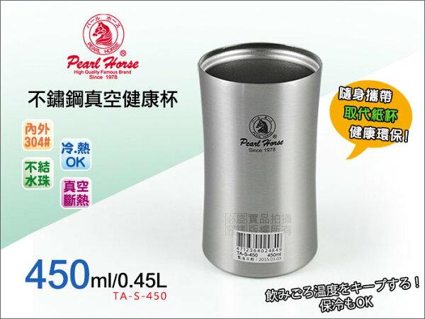 快樂屋♪ 日本寶馬牌 #304不鏽鋼真空健康杯 450 cc 防燙環保小鋼杯 隨手杯 茶杯 馬克杯 咖啡杯 取代 免洗杯 玻璃杯