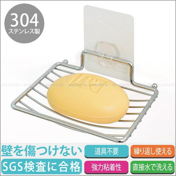 無痕貼|日本MAKINOU多功能304不鏽鋼菜瓜布肥皂架-台灣製|附無痕掛勾 肥皂盤 牧野丁丁MAKINOU