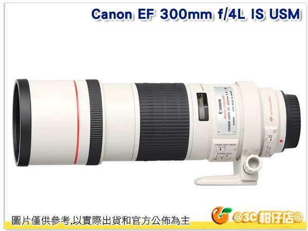 送拭鏡筆 Canon EF 300mm F4L IS USM 彩虹公司貨 超值望遠定焦鏡