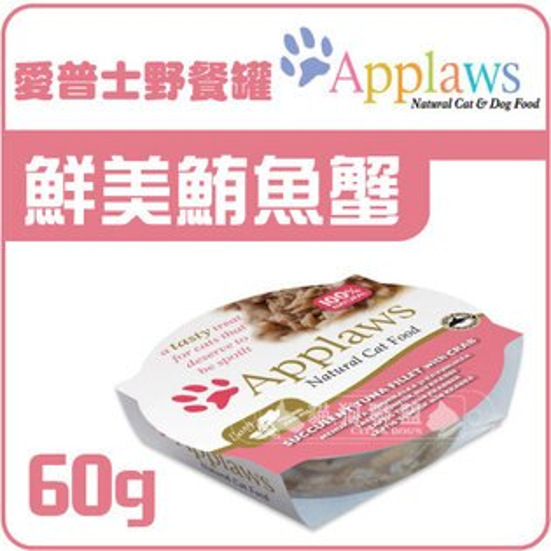 +貓狗樂園+ 英國Applaws愛普士【全天然貓咪野餐盒。鮮美鮪魚蟹。60g】54元*單罐賣場