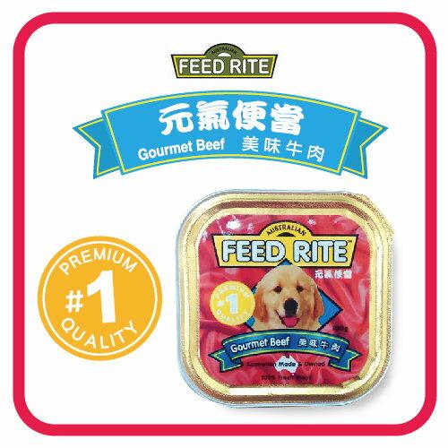 【力奇】元氣便當- 犬用餐盒- 美味牛肉-100g-27元>可超取(C051A05)